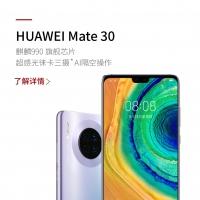 raybet电竞Mate 30 手机