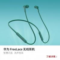 raybet电竞 FreeLace 无线耳机