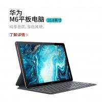 raybet电竞 M6 平板电脑